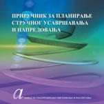 knjiga prirucnika za planiranje strucnog usavrsavanja