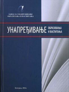 knjiga unapredjivanje obrazovanja