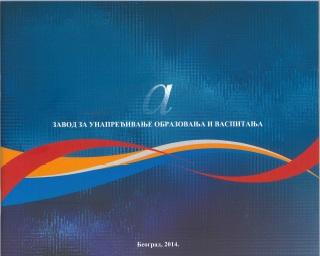 knjiga zavod za unapredjivanje