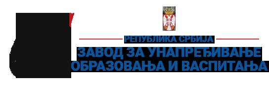 LOGO-VELIKI-5 | Завод за унапређивање образовања и васпитања