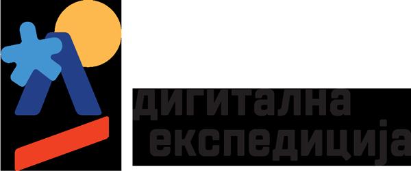 Наградни конкурс за наставнике и ученике: #ДигиталнаЕкспедиција 2021 |  Завод за унапређивање образовања и васпитања